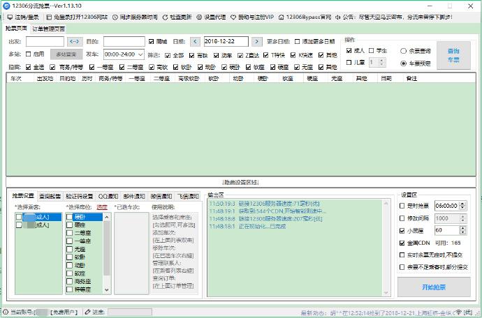 12306Bypass最新版本1.13.10超屌春运分流抢票软件下载及使用教程 第5张