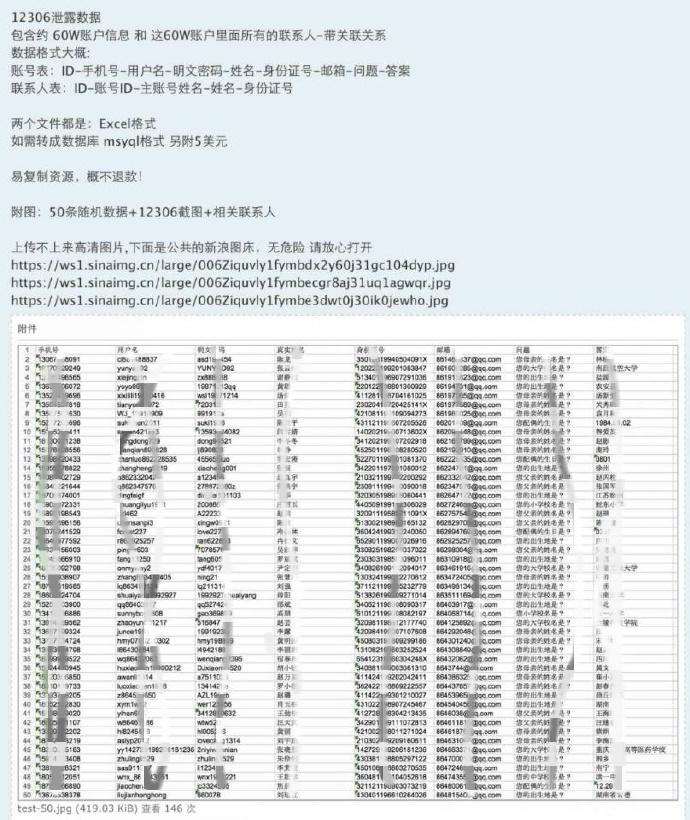 12306泄露数据详细信息包含用户名密码邮箱手机号密保答案 第2张