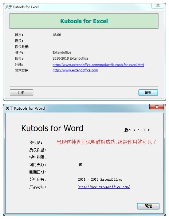 Kutools For Excel 18.00和Kutools For Word  8.90破解版分享下载-高老四博客