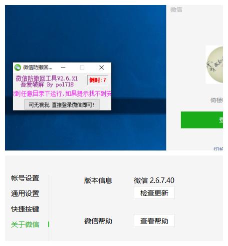 2019最新微信电脑版防撤回软件下载 第1张
