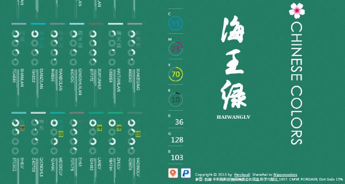 中国色-中国传统颜色