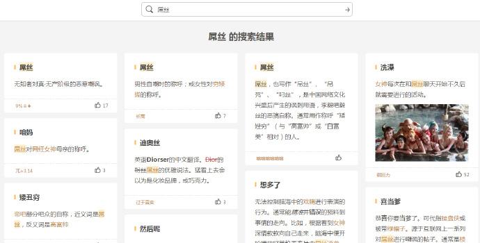 小鸡词典-在线流行语全收录