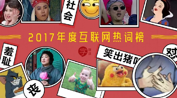 2017年度互联网热词榜