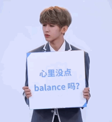 心里没点balance吗