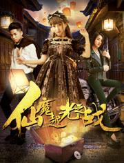 仙魔越光之战 (2017)