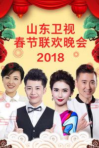 山东卫视春节联欢晚会2018