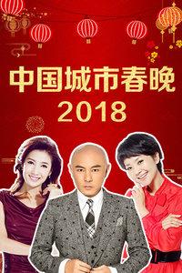 中国城市春晚2018