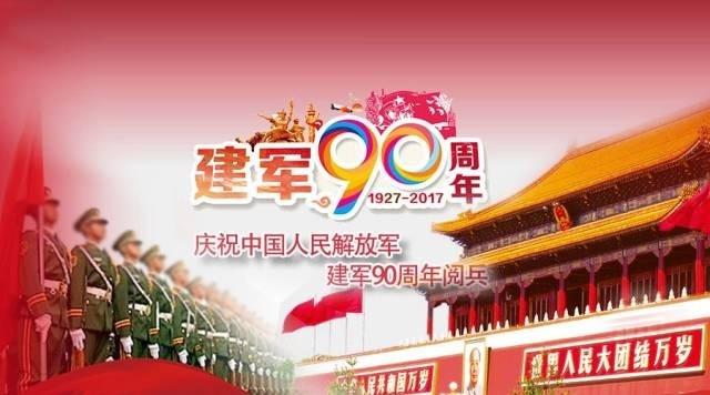 中国人民解放军建军90周年阅兵20170730