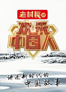 欢乐中国人 第二季