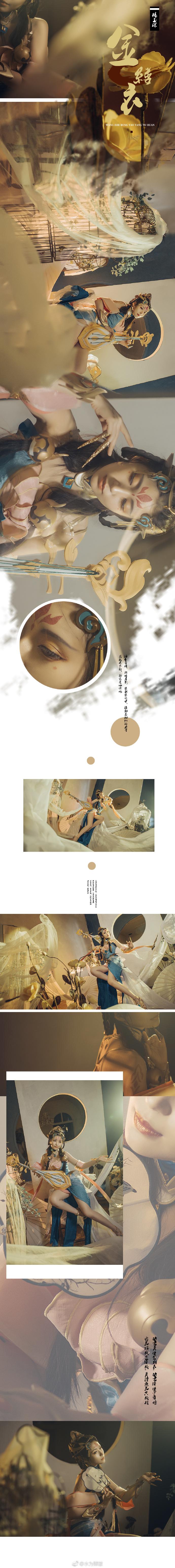 【cos正片】红尘中会有多少梦《王者荣耀》杨玉环cosplay欣赏 cosplay-第7张