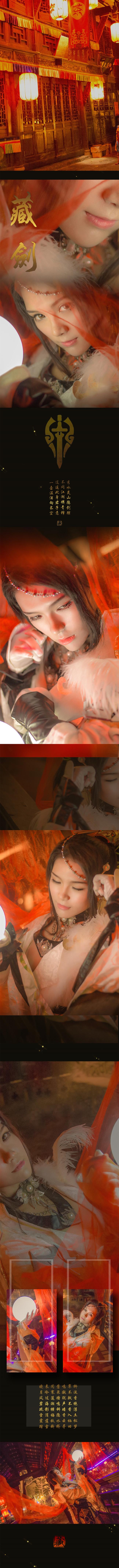 【cos正片】剑网3——藏剑·破虏二小姐 cn:寒殇 cosplay-第4张