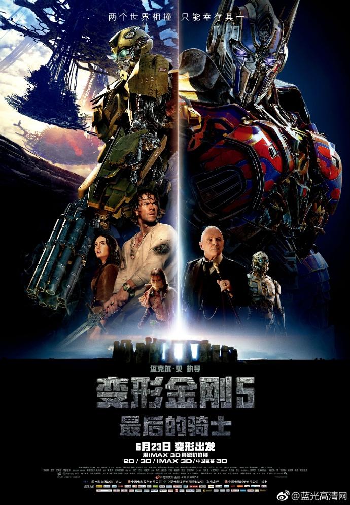 变形金刚5:最后的骑士-电影天堂