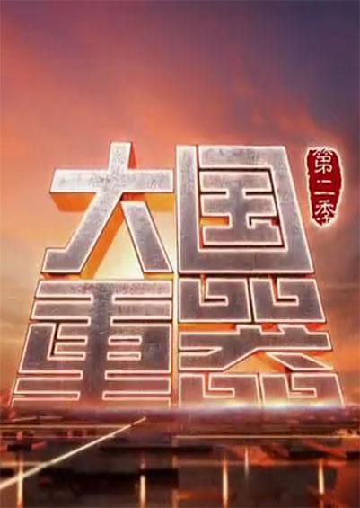 大国重器第二季[8集全].2018.HD1080P.国语中字 BT迅雷下载
