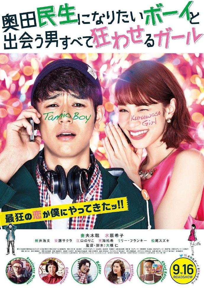 想成为奥田民生的男孩和让男人痴狂的女孩.2017.HD720.日语中字 BT迅雷下载