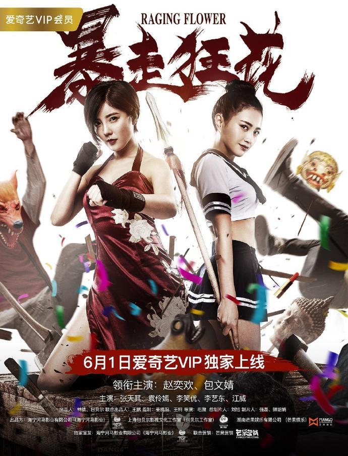 暴走狂花.2018.HD720P.国语中字BT迅雷下载