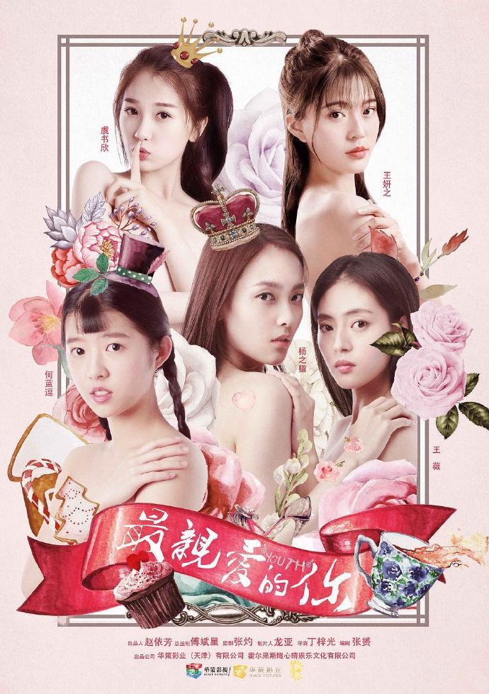 最亲爱的你[26集全].2018.HD1080P.国语中字BT迅雷下载