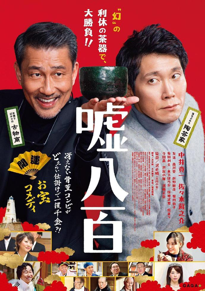 谎话连篇 嘘八百 【蓝光720p日语中字】【2018】【喜剧】【日本】