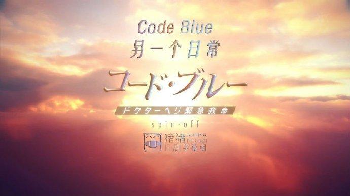 紧急救命 另一个日常[5集全].2018.HD720P.日语中字BT迅雷下载