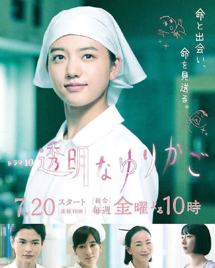 透明的摇篮[10集全].2018.HD720P.日语中字BT迅雷下载