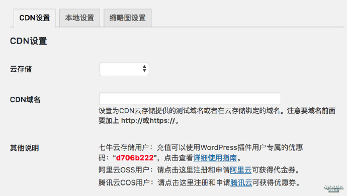 WPJAM-Basic丨WordPress 最强全站优化插件