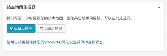 WordPress网站地图插件,中文汉化版Sitemap插件