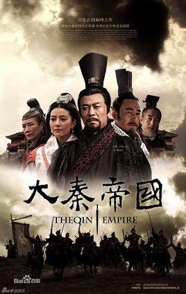 大秦帝国之裂变