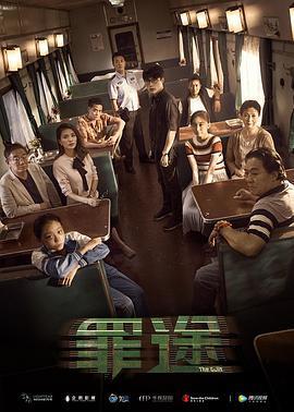 罪途1之死亡列车