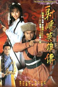 射雕英雄传94版(国语)