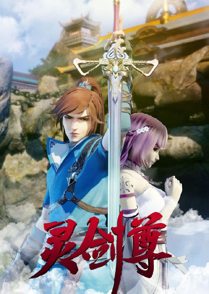 灵剑尊动漫