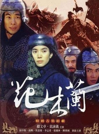 花木兰袁咏仪版
