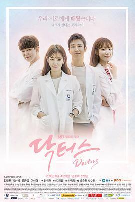 医生们/Doctors