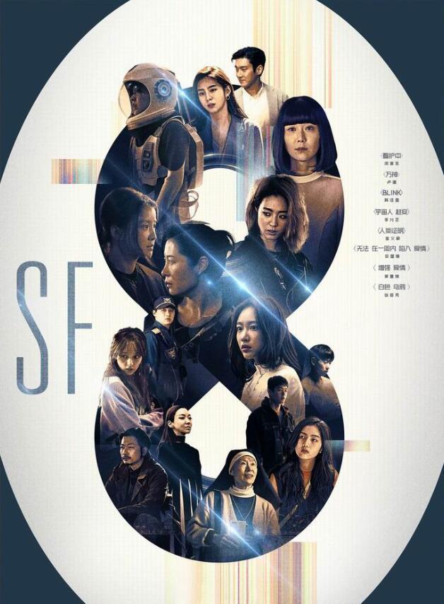 SF8-看护中