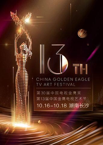 2020中国金鹰电视艺术节金鹰奖颁奖晚会