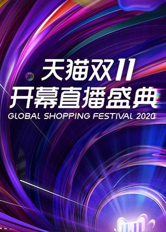 2020湖南卫视双十一晚会