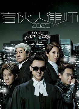 盲侠大律师2020粤语