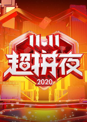 2020湖南卫视1111超拼夜