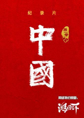 中国(纪录片)