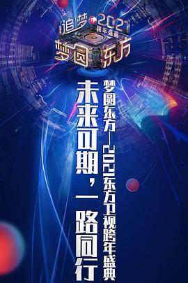 2021梦圆东方跨年盛典演唱会