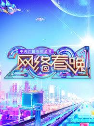 中央广播电视总台2021网络春晚