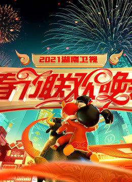 2021年湖南卫视春节联欢晚会