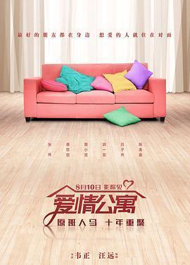 爱情公寓(大电影)