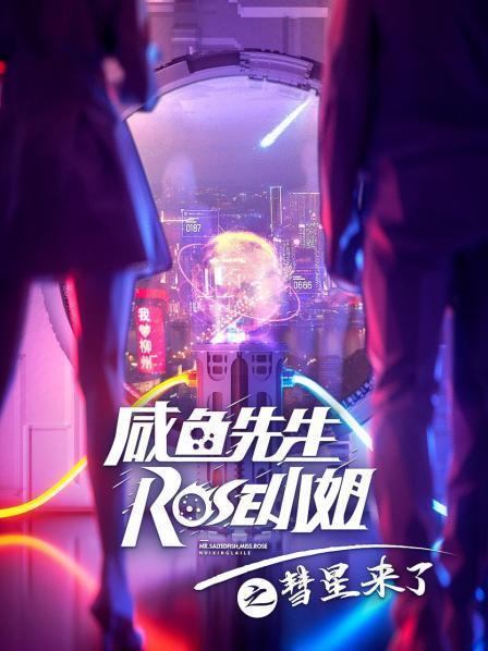 咸鱼先生,Rose小姐之彗星来了