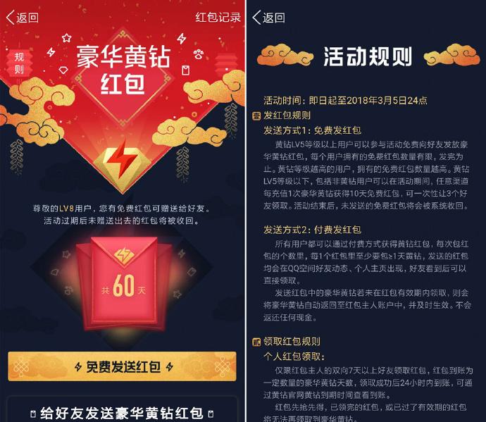QQ豪华黄钻5级以上送彩金58元不限id发红包