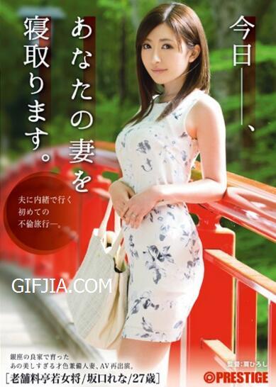 【AKA-008 坂口れな】番号gif剧情图解-超漂亮华人女优的偷情之旅