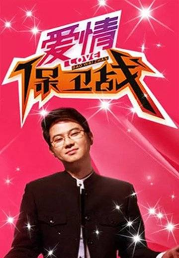 爱情保卫战2020(综艺)