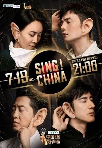 中国好声音2019(综艺)