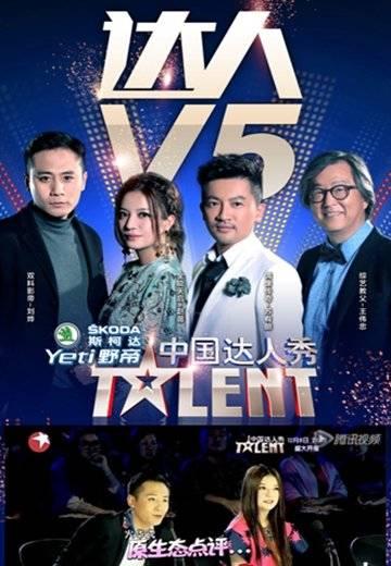 中国达人秀第六季(综艺)