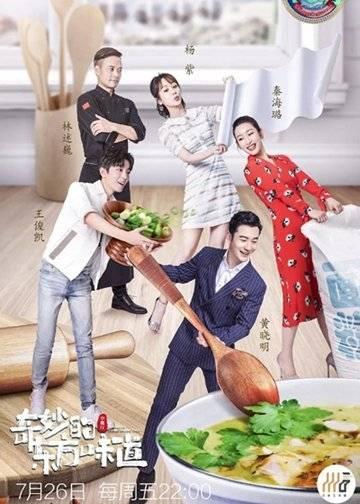 中餐厅2019