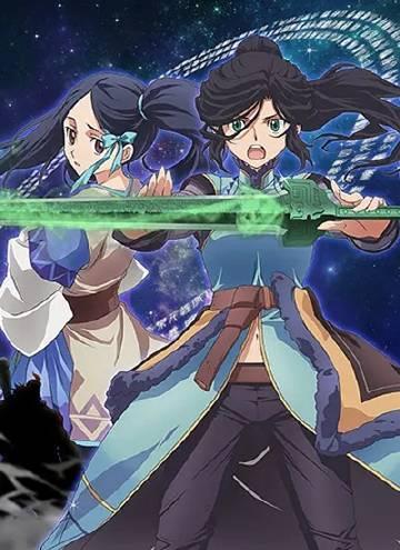轩辕剑·苍之曜