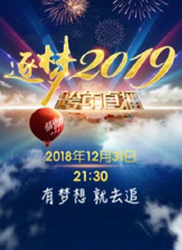 吉林卫视2019跨年晚会